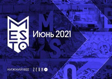 Фестиваль Место 2021