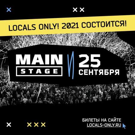 Фестиваль LocalsOnly 2021