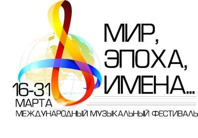 Международный музыкальный фестиваль Мир, Эпоха, Имена. Ульяновская областная филармония