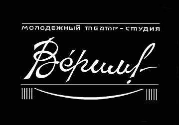 «Последний срок». Театр ВЕРИМ