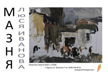 """ВЫСТАВКА """"Мазня"""" ЛЮСИ ИВАНОВОЙ (3.08–24.08.13)"""