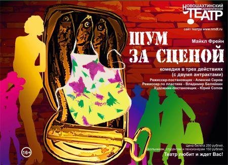 Шум за сценой. Новошахтинский драматический театр