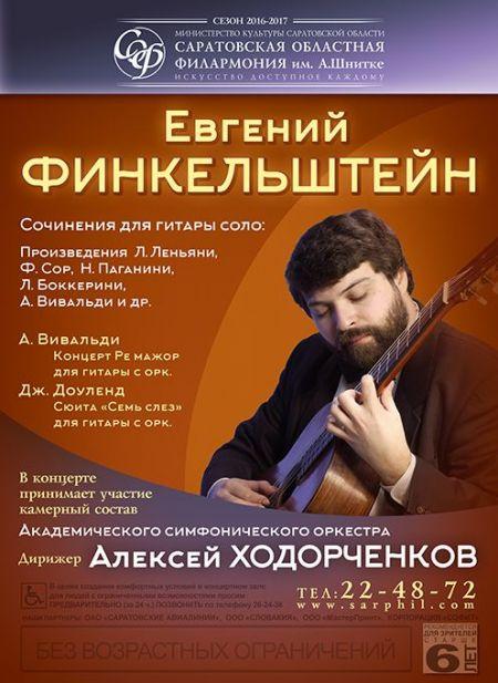 Евгений ФИНКЕЛЬШТЕЙН. Саратовская Филармония