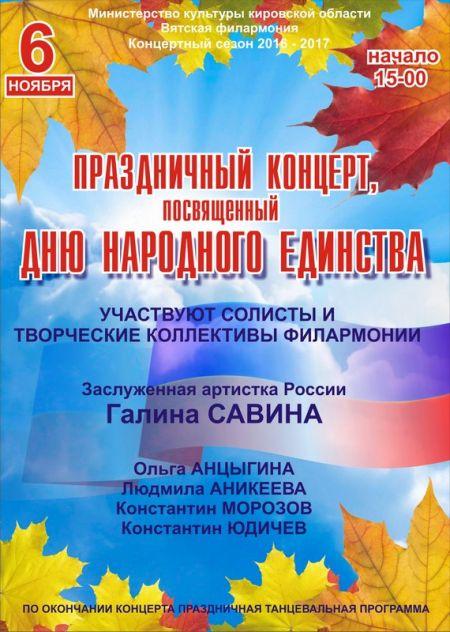Концерт, посвящённый Дню народного единства. Вятская Филармония