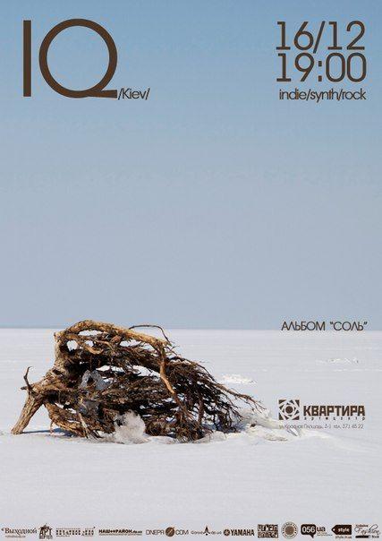 Концерт IQ в арт-Квартире - киевская экспрессия  indie/synth/rock