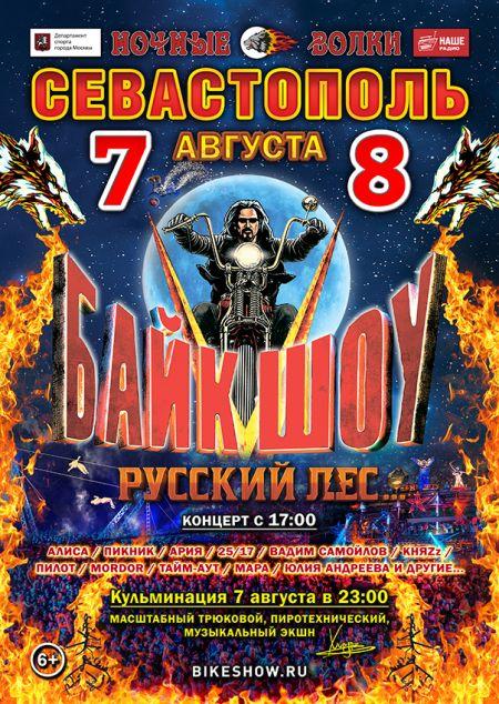 Фестиваль Байк-шоу в Севастополе 2021. Русский лес