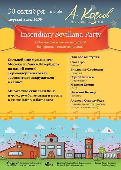 Sevillana Party. Клуб Алексея Козлова