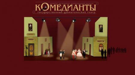 Спектакль ЗЕМЛЯКИ. Театр «Комедианты»