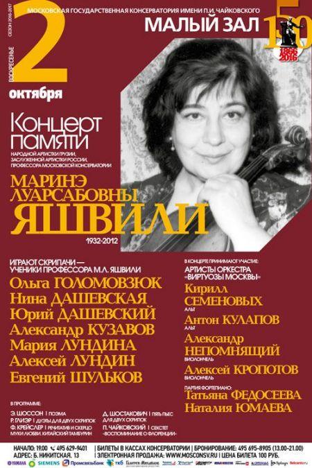 Памяти М.Л. Яшвили. Московская консерватория