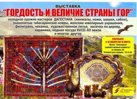 Гордость и величие страны гор. Выставка изделий народных мастеров Дагестана,брест афиша