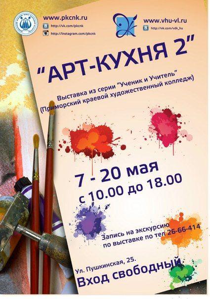 ART - кухня-2. Выставка Ученик и учитель (7-20 мая 2015)