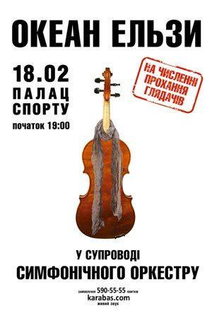 Океан Ельзи с симфоническим оркестром.Львов
