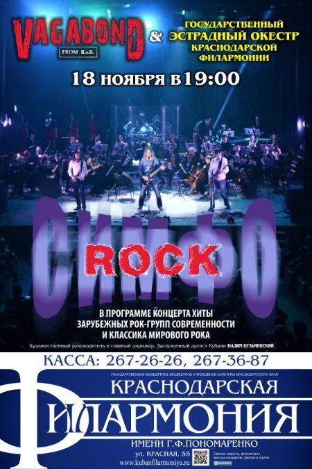 СИМФО-ROCK. Краснодарская филармония