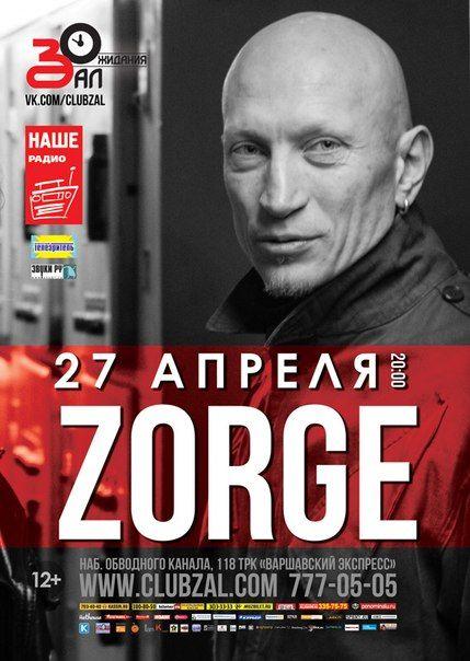 Концерт группы Zorge. Клуб Зал Ожидания