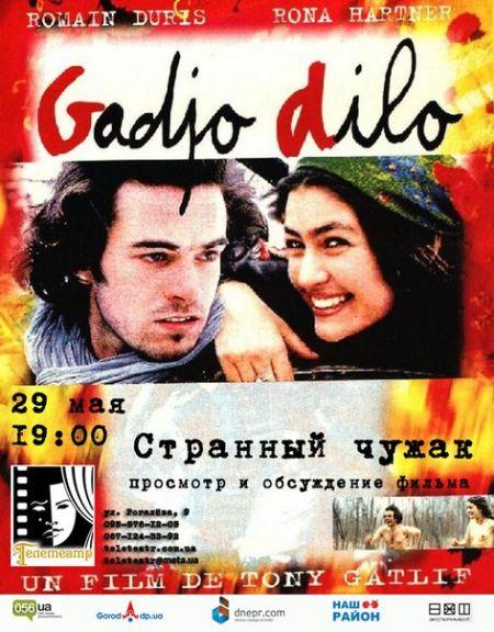 Фильм Странный чужак. Телетеатр