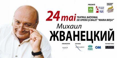 Концерт Михаила Жванецкого