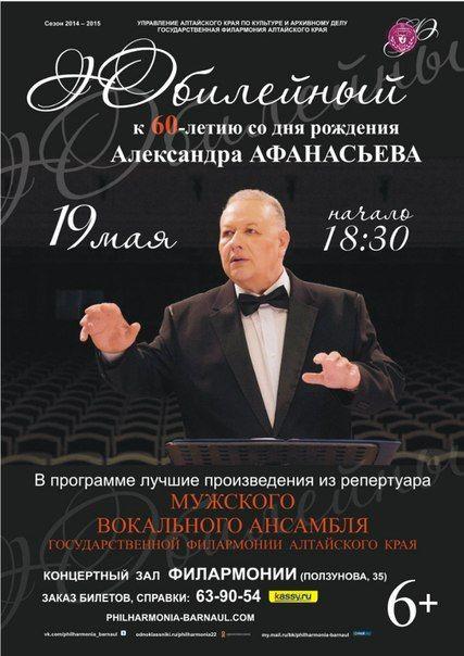 Концерт «ЮБИЛЕЙНЫЙ». Филармония Алтайского края