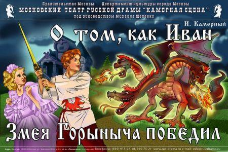О том, как Иван Змея Горыныча. Московский театр русской драмы
