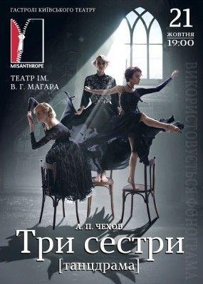 Спектакль «Три сестры». D'Arts Theatre