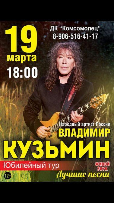 Владимир Кузьмин в Гагарине