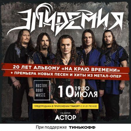 Концерт группы Эпидемия в г. Ростов-на-Дону