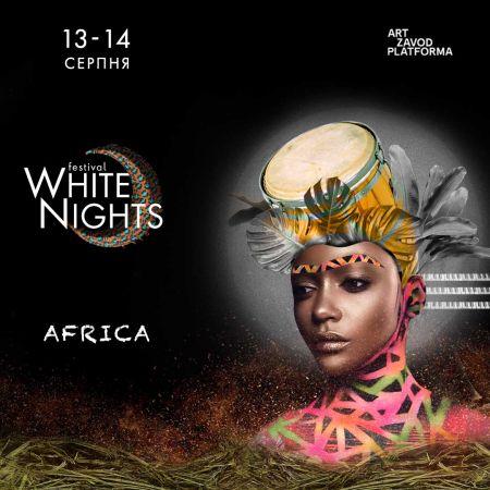 Фестиваль White Nights Festival 2021