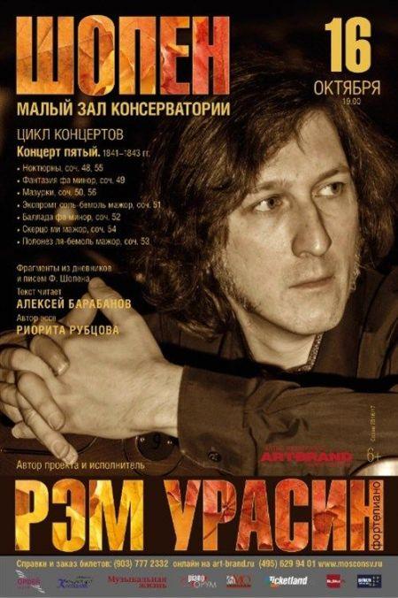Рэм Урасин. Московская консерватория