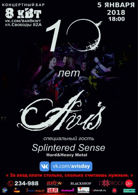 Концерт Avis