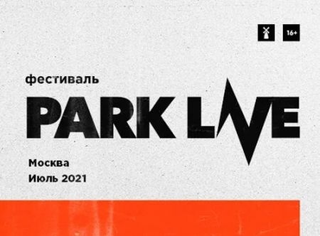 Фестиваль Park Live 2021