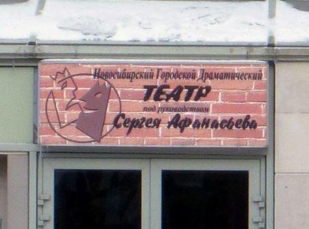 ХАНУМА. Новосибирский театр под руководством Сергея Афанасьева