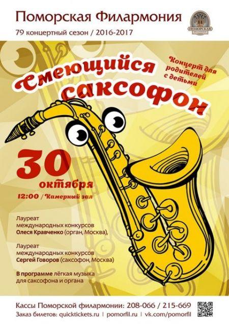 «Смеющийся саксофон». Поморская филармония