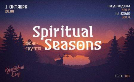 Концерт Spiritual Seasons