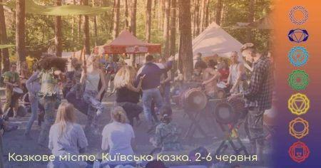 Фестиваль Сказочный город 2021