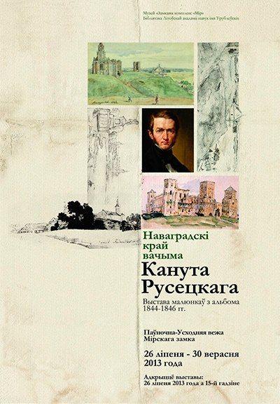 Новогрудский край глазами Канута Русецкого (26 июля - 30 августа)