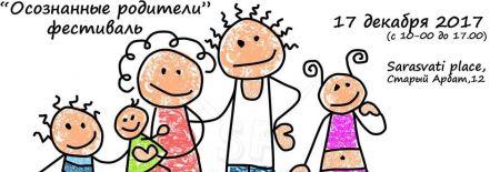 Фестиваль - Осознанные родители