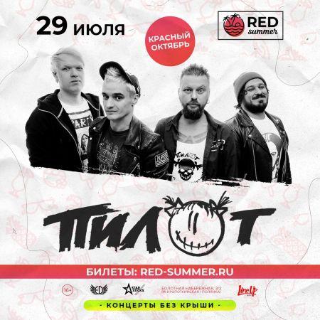 Концерт группы Пилот в г. Москва