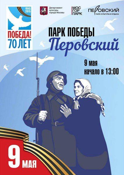 День Победы в парке Перовский