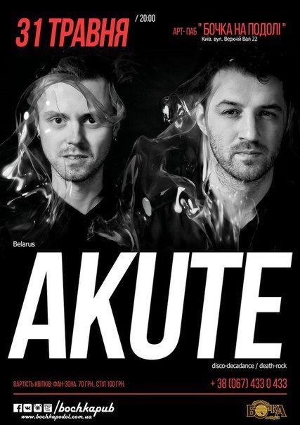Концерт группы AKUTE в г. Киев. 2015