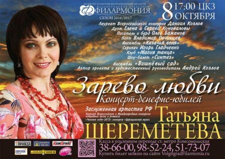 ЗАРЕВО ЛЮБВИ. Волгоградская филармония