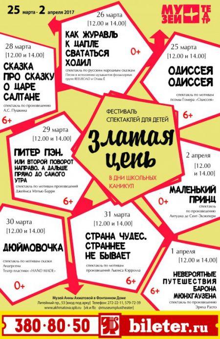 Фестиваль «Златая цепь». Музей Анны Ахматовой