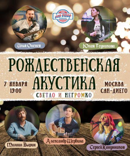 Канунников, Щербина, Оленев, Теуникова, Вырин