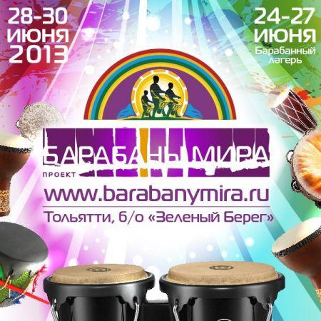 Барабаны Мира 2013 (28-30 июня)