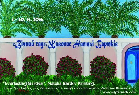 Виставка Вічний сад. Галерея Зелена канапа