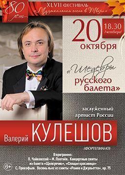 Валерий Кулешов. Тверская филармония