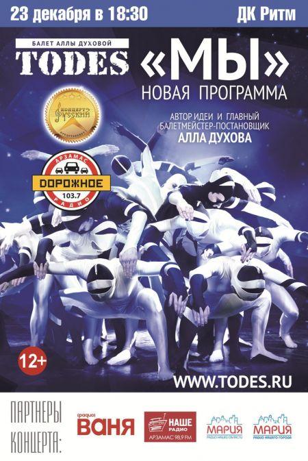 Концерт шоу-балета Аллы Духовой Todes