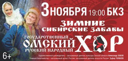 ОМСКИЙ ХОР. «ЗИМНИЕ СИБИРСКИЕ ЗАБАВЫ». Томская филармония