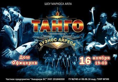 Шоу «Буэнос Айрес Танго»