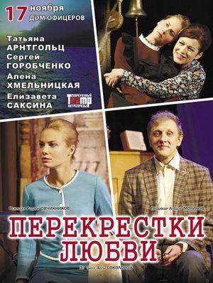 """Спектакль """"Перекрёстки любви"""""""