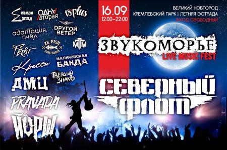 Фестиваль «ЗВУКОМОРЬЕ» 2017