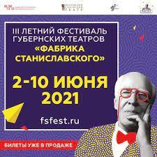 Фестиваль Фабрика Станиславского 2021
